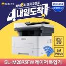 P..SL-M2893FW 삼성흑백레이저복합기 팩스 무선기능