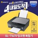 SL-T1670 정품 무한 잉크젯 복합기 잉크포함