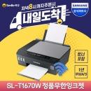 SL-T1670W 정품 무한 잉크젯 복합기 무선 잉크포함