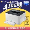 P..SL-C513 삼성컬러레이저프린터 인쇄 토너포함