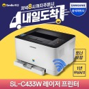 SL-C433W 컬러 레이저 무선 프린터 토너포함
