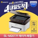 P..SL-M2077F 삼성레이저복합기 팩스 프린터 토너포함