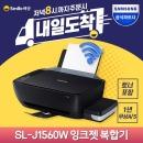 SL-J1560W 정품 무한 잉크젯 무선 복합기 잉크포함
