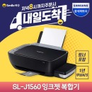 SL-J1560 정품 무한 잉크젯 복합기 잉크포함