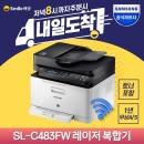 SL-C483FW 팩스 컬러레이저복합기 토너포함 무선기능