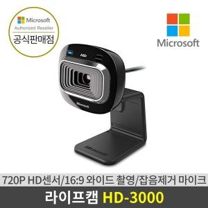 마이크로소프트 HD-3000 라이프캠 웹캠 화상카메라