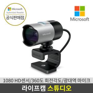 마이크로소프트 라이프캠 스튜디오 웹캠 화상카메라
