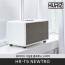 휴라이즈 HR-T5 Newtro 블루투스 스피커 /공식판매점