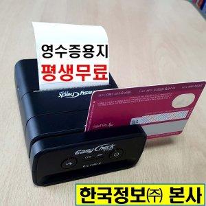 스마트폰 신용 카드단말기 카드결제기 무선카드체크기