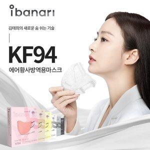 아이바나리 KF94 김태희 새부리형마스크 10매 컬러