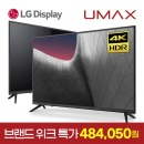 UHD55L 139cm 4K UHDTV 중소기업 LG패널 무결점 2년AS