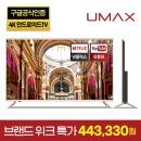 Ai50 127cm 구글TV UHD 스마트 안드로이드 무결점2년AS