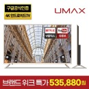 Ai55 139cm 구글TV UHD 스마트 안드로이드 무결점2년AS