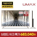 Ai65 165cm 구글TV UHD 스마트 안드로이드 무결점2년AS
