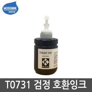 T7741 검정잉크 L605 L655 L1455 (모델확인필수)