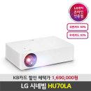 LG전자 시네빔 HU70LA 4K 빔프로젝터 넷플릭스/유튜브