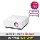 LG시네빔 HU810PW 4K UHD 빔프로젝터 줌/렌즈