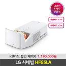 LG전자 시네빔 HF65LA 초단초점 빔프로젝터