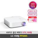 LG전자 시네빔 PF50KS 넷플릭스 빔프로젝터 / 렌즈커버
