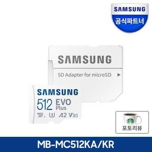 마이크로SD카드 EVO PLUS 512GB MB-MC512KA/KR
