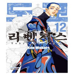 도쿄 리벤저스 12 - 학산문화사