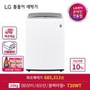 LG통돌이 T20WT 블랙라벨+ 세탁기 20kg DD모터