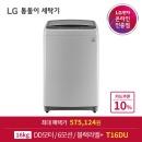 LG통돌이 T16DU 블랙라벨+ 세탁기 16kg DD모터