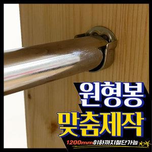 맞춤재단 옷걸이봉 장롱봉 옷봉 소켓 파이프 행거 봉