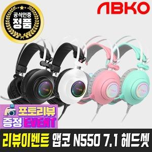 N550 ENC 가상 7.1 RGB 진동 초경량 게이밍 헤드셋