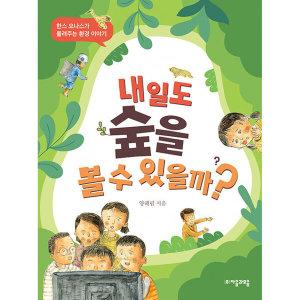 내일도 숲을 볼 수 있을까   -한스 요나스가 들려주는 환경 이야기-철학자가 들려주는 어린이 인문교양 29