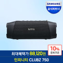 인피니티 음성비서 휴대용 블루투스 스피커 CLUBZ 750