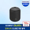 인피니티 휴대용 블루투스 스피커 CLUBZ 150 블랙