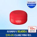 인피니티 휴대용 블루투스 스피커 CLUBZ MINI 레드