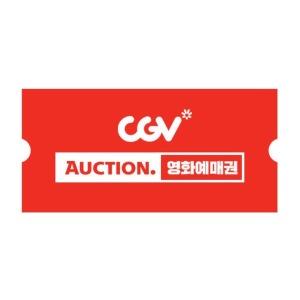 CGV (일반) 21년 10월 CGV옥션예매권