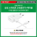 C타입 9V 고속충전기 EP-TA20KWK 벌크 (단품구매불가)