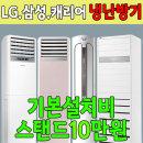 LG 삼성 캐리어 스탠드 냉난방기 13-40평 CPV-Q132TA