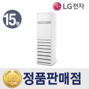 LG 냉난방기 스탠드형 인버터 PW0603R2SF 업소용 15평