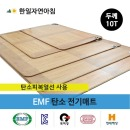 한일자연아침 EMF 대청마루 전기매트 전기장판 1인용