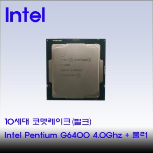 인텔 인텔 펜티엄 G6400 4.0Ghz (벌크+쿨러)+무료배송/NTC