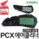 PCX 에어클리너 에어필터 21년식 순정품