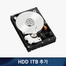 추가옵션 HDD 1TB 추가 만들기