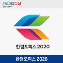 추가옵션 한컴오피스 2020 데스크탑 구매시
