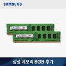 추가옵션 삼성 메모리 8GB 추가