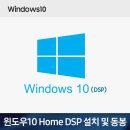 Windows 10 Home 설치 DSP 데스크탑 구매시