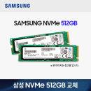 추가옵션 삼성 SSD 512GB 교체