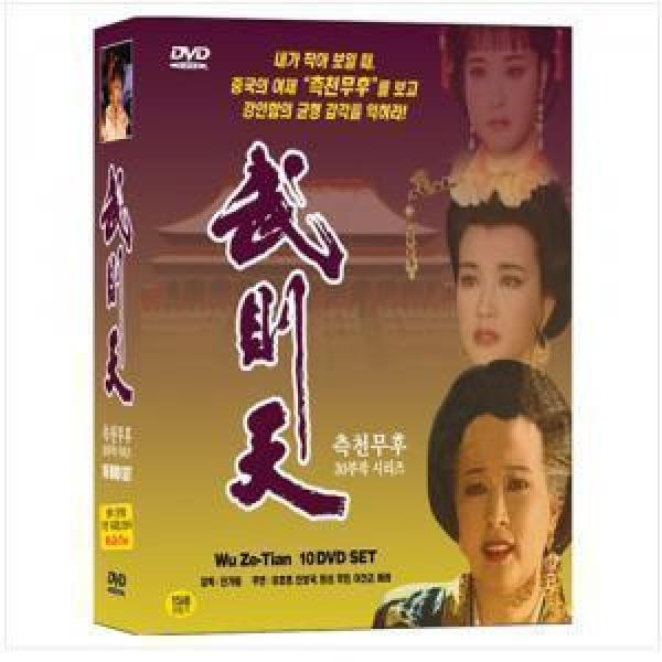 측천무후 10 DVD 세트