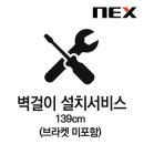 설치서비스 (벽걸이형) - 139cm (브라켓 미포함)