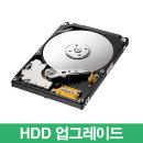 HDD 2TB 추가장착