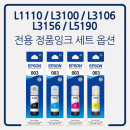 잉크옵션 정품4색세트 L1110 L3100 L3106 L3156 L5190