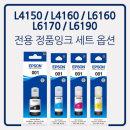 잉크옵션 정품4색세트 L4150 L4160 L6160 L6170 L6190
